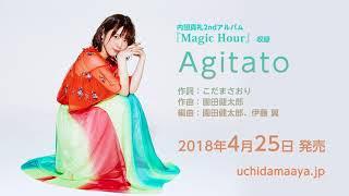 2018年4月25日発売 内田真礼 2nd album『Magic Hour』収録 「Agitato」...