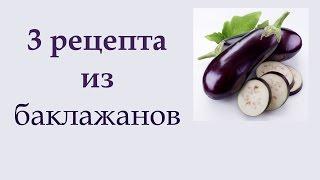 Съедается мгновенно! 3 вкусных и простых блюда из баклажанов | Анна Чижова