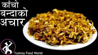 Tihar Special Recipeयसर बनउनस बनदक अचर, अचमम परनहन छ  - Yummy Food World