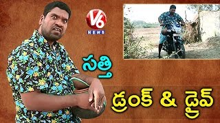 Bithiri Sathi Drunk And Drive | Govt Tightens Drunk & Drive Operation | Teenmaar News | V6 News