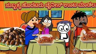 ಸುಬ್ಬಕ್ಕ ಹೊರಟರು ಚೈನೀಸ್ ಊಟ ಮಾಡಲು |ತಮಣಿ ಆಸೆ|Chuppi's Cartoon| Malnad Kannada Cartoon