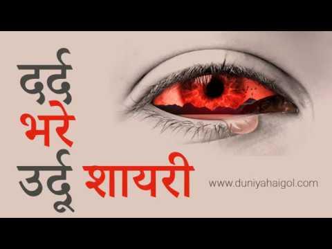 उर्दू  सैड शायरी | Sad Shayari In Urdu | Dard Bhari Shayari In Urdu