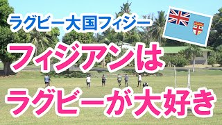 至る所でラグビー:people playing rugby everywhere in Fiji.