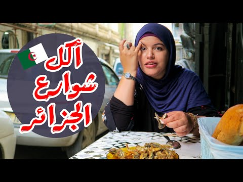 ALGERIAN STREET FOOD !!! أكل الشوارع في الجزائر