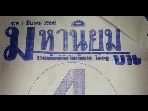 เลขเด็ดงวดนี้ หวยซองมหานิยม - บน 1/03/58