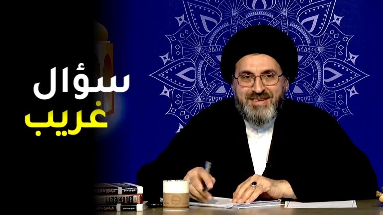 متصلة : يصير اعطي من عمري الى عمر السيد السيستاني ؟   السيد رشيد الحسيني