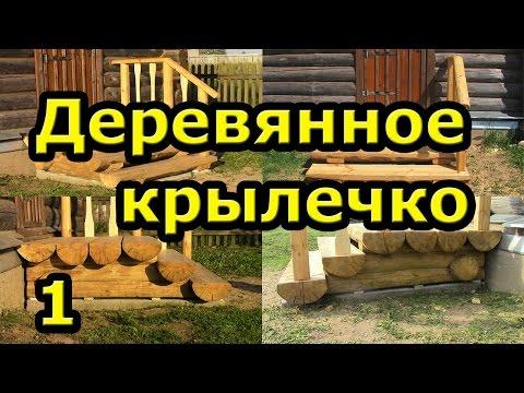 Деревянное крылечко из брёвен. Часть 1
