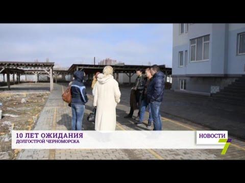 Долгострой Черноморска: 10 лет в ожидании своих квартир