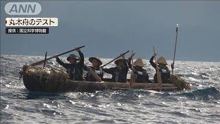 どうやって日本列島に?「丸木舟」で太古の航海再現(19/06/18)