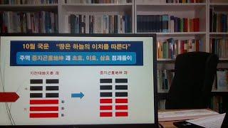 """Live Talk """"주역 점괘로 본 10월 국운-중지곤重地坤 괘 초효, 이효, 삼효"""""""
