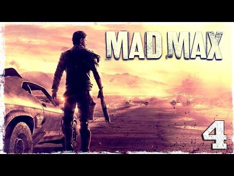 Смотреть прохождение игры Mad Max. #4: Динки-Ди!
