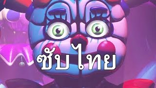 Five night at freddy : Sister Location ซับไทย