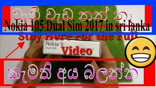 Nokia 105 Dual Sim 2017 in sri lanka