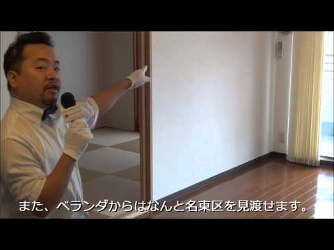 House (Apartment) for Rent in Meito-ku, Nagoya - Hoshigaoka Sky Mansion- By Japan Home Search