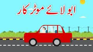 Abu lai motorcar by Aftab Ali