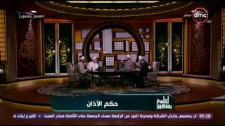 الشيخ رمضان عبدالمعز: الإذان والإقامة