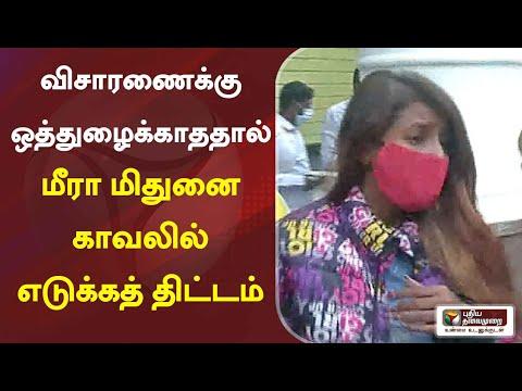 விசாரணைக்கு ஒத்துழைக்காததால் மீரா மிதுனை காவலில் எடுக்கத் திட்டம் | Meera Mithun | Police Custody
