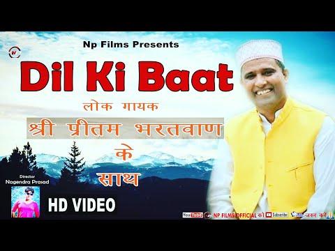 Dil ki Baat || Piratam Bhartwan || Np Films || Episod : 5