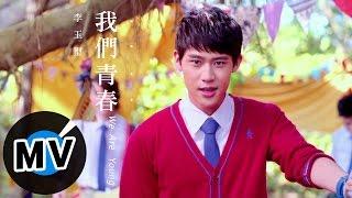 李玉璽 Dino Lee - 我們青春 We Are Young (官方版MV) - 電影「我的少女時代」插曲、三立/東森偶像劇「料理高校生」片頭曲