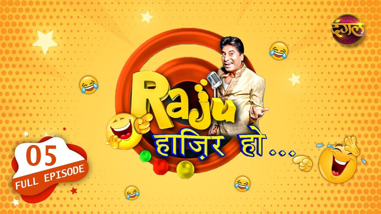 Raju Hazir Ho | New Episode - 05 | Raju Srivastav Comedy | Best Comedy Show | Funny Performance Ever