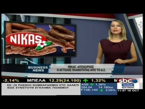 BUSINESS NEWS: Σκλαβενίτης, Μαρινόπουλος, ΝΙΚΑΣ, Interamerican, PROLEPSIS, Profile Software