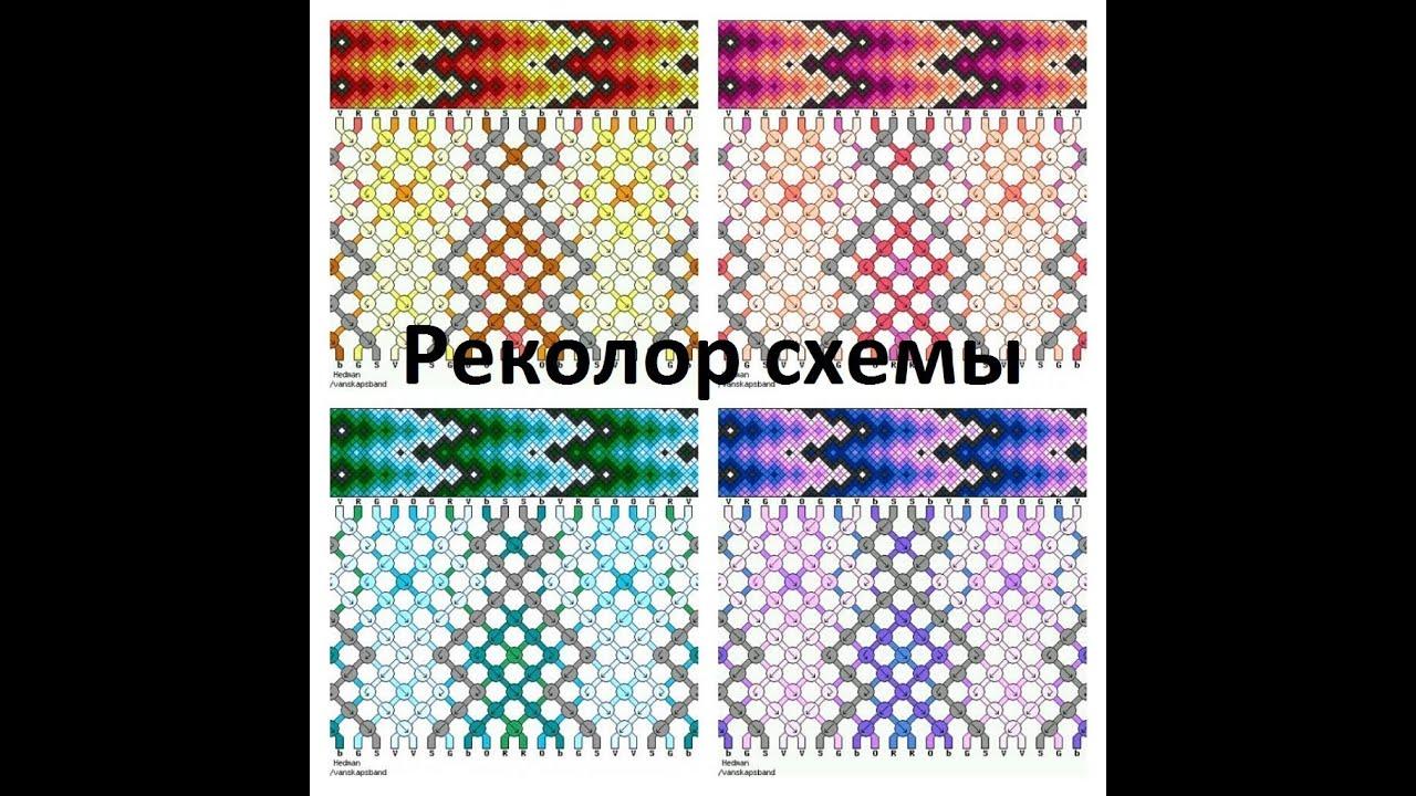 фенечки схема прямого плетения для начинающих