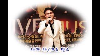 나야 나/ 가수 만수/당신은스타/기획연출:ST기획.태산이벤트.(사)한국대중예술협회
