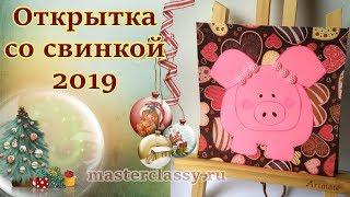 Новогодняя открытка 2019. Символ Нового года. Открытка с поросенком своими руками. Видео урок