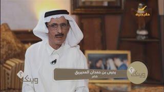 الشاعر والأديب يحيى بن محيريق اليامي ضيف برنامج وينك ؟ مع محمد الخميسي