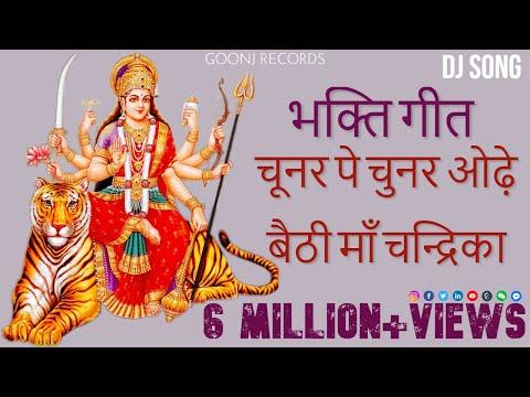 Chunar Pe Chunar Odhe Baithi Ma Chandrika (Navratri Bhakti Song) By Dj V.n Vinod