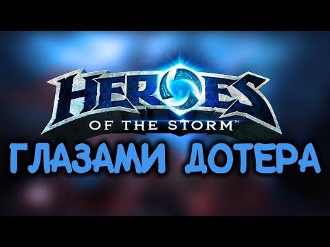 видео: Глазами дотера - heroes of the storm