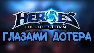 Глазами дотера - Heroes Of The Storm
