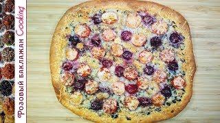 Пицца с Вишней, помидорами Черри и оливковой пастой. Тонкая пицца в духовке с замороженной вишней.