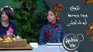 روعة أبو شاويش وورود أبو شاويش - تذوق