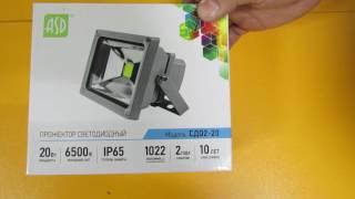 Светодиодный прожектор 20 вт ASD(Светодиодный прожектор фирмы СДО2-20 фирмы ASD. Это практичное и экономичное решение для освещения. Корпус..., 2016-05-26T12:33:31.000Z)