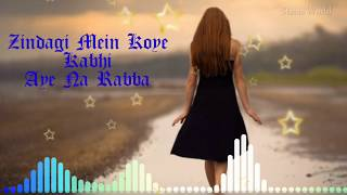 Zindagi mein koi Kabhi aye na rabba ।। (Female version) Lyrics।। heart touching song ।। sad song