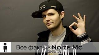 Все факты 16 - Noize Mc[Перезапись]