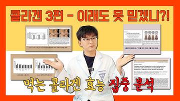 [콜라겐3]  먹는 콜라겐 효능 집중 분석 - 피부/관절/잇몸/혈액순환/머리카락
