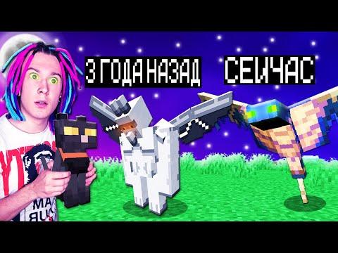 МАЙНКРАФТ НО ВЕРСИЯ МАЙНКРАФТА МЕНЯЕТСЯ ФАНТОМАМИ!