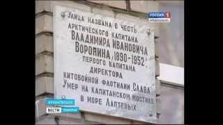 История героя Великой Отечественной войны, легендарного полярного капитана - Владимира Воронина
