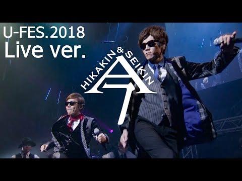 今 / ヒカキン & セイキン Live ver. 〜U-FES.2018 Premium Stage〜