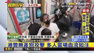 最新》港警地鐵掃蕩 無差別攻擊 釀多人受傷
