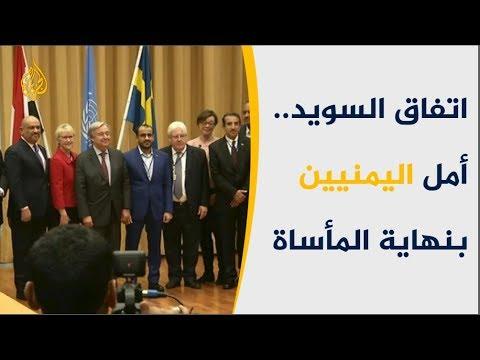 خطايا السعودية دفعت باتجاه اتفاق اليمن  - نشر قبل 2 ساعة