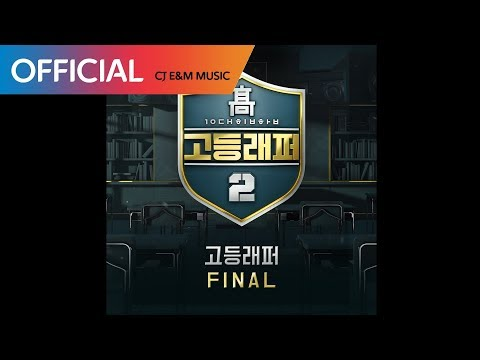 [고등래퍼2 Final] 빈첸(VINXEN) - 전혀 (Feat. 우원재) (Prod. GroovyRoom) (Official Audio)
