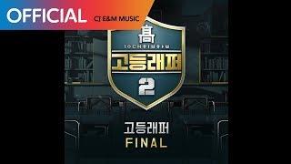 [고등래퍼2 Final] 빈첸(VINXEN) - 전혀 (Feat. 우원재) (Prod. GroovyRoom) (Official Audio)