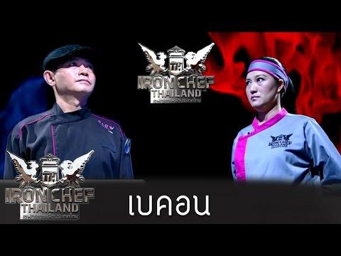 Iron Chef Thailand - S5EP40 - เบคอน - 09/01/2016