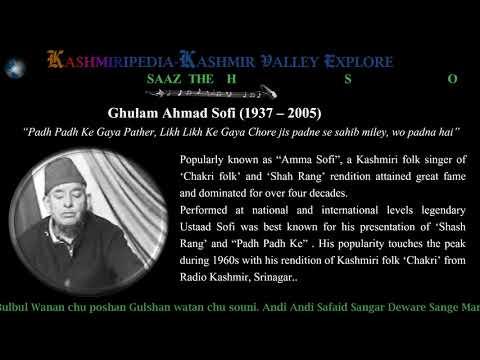 Ghulam Ahmad Sofi (1937 – 2005)