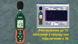 HD600 - Измеритель уровня шума+регистратор данных(Высокая точность регистрации до 20 000 показаний; - Возможность измерений в трех диапазонах от 30 до 130 дБ;..., 2012-10-17T12:26:17.000Z)