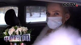 [中国新闻] 齐送云祝福 各国纷纷推广线上直播婚礼   新冠肺炎疫情报道