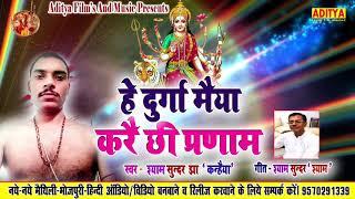 """Durga Bhajan हे दुर्गा मैया करै छी प्रणाम He durga maiya pranam //Swar - Shyam Sundar Jha """"Kanhaiya"""""""
